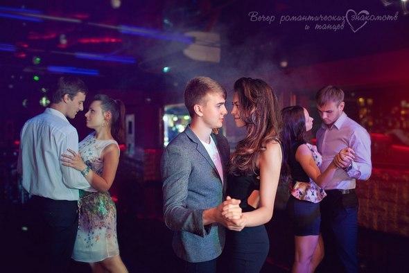 Вечер Романтических Знакомств и Танцев • 15 мини свиданий за 1 вечер