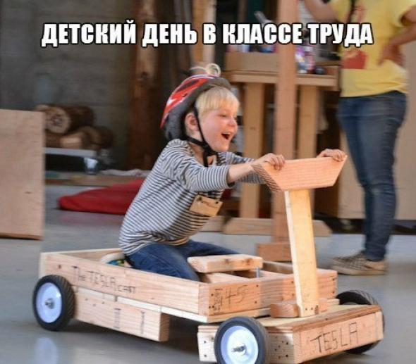 Детский день в Классе Труда