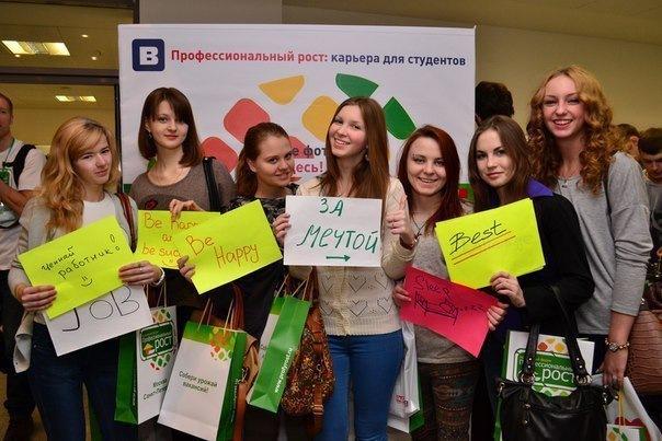 Молодежный форум Профессиональный рост - ярмарка вакансий для студентов и выпускников....