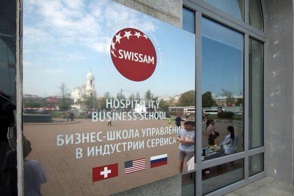 День открытых дверей в бизнес-школе SWISSAM