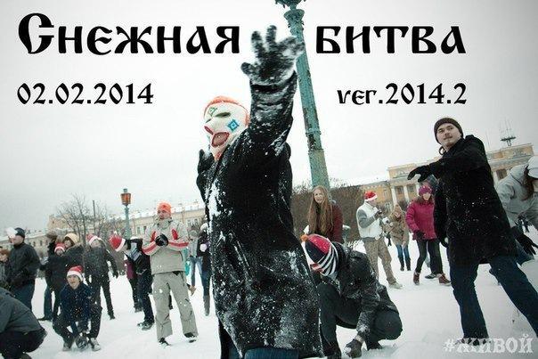 Снежная Битва 2014