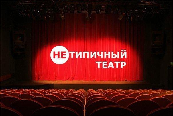 Нетипичный театр импровизации: открытый мастер-класс