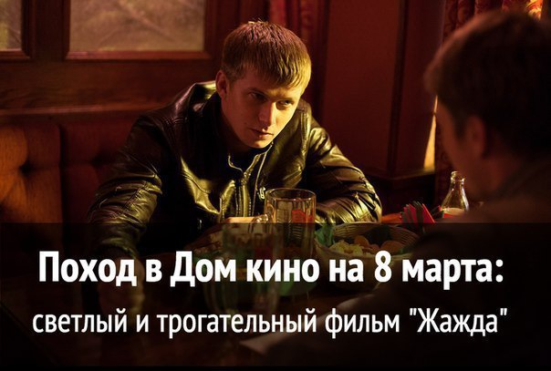 Фильм Жажда в Доме кино
