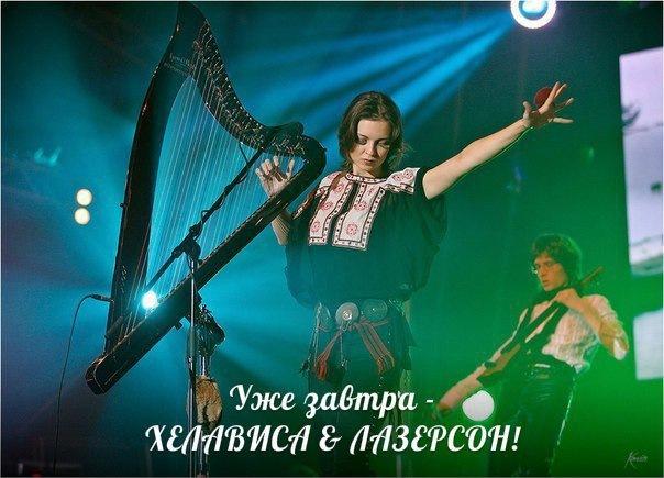 Хелависа в AURORA CONCERT HALL