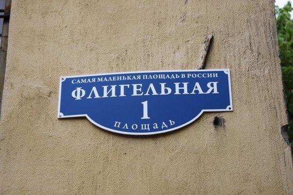 А знаете ли вы, что в Петербурге находится самая маленькая площадь в России?...