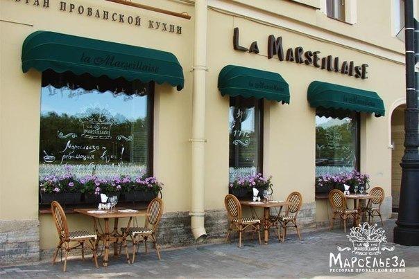 Французский ресторан Марсельеза