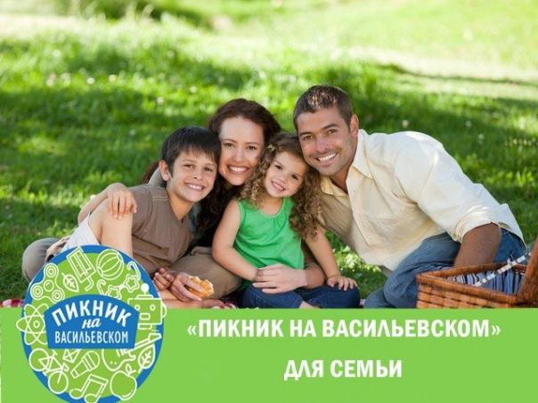 ПИКНИК НА ВАСИЛЬЕВСКОМ - праздник для семьи!