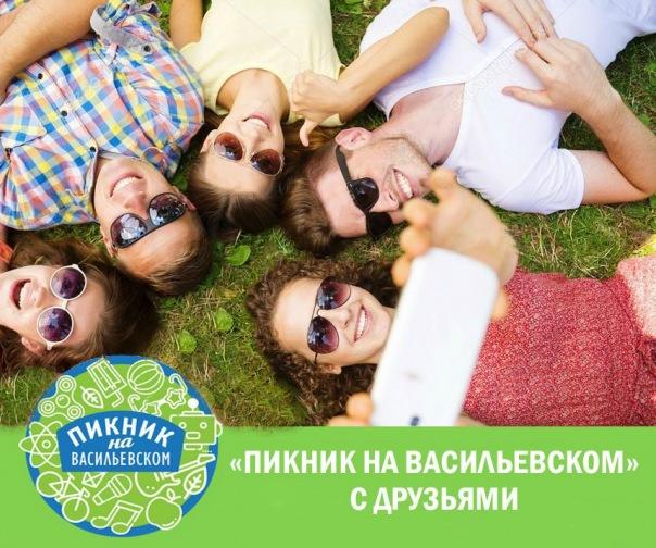Уже в эту субботу состоится Пикник на Васильевском