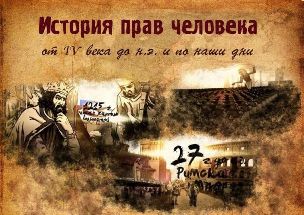 Бесплатный Кинопоказ «История прав человека от IV века до н.э и по наши дни»