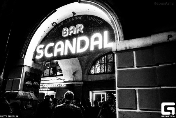 Горячая суббота в SCANDAL BAR - Lomonosova 2
