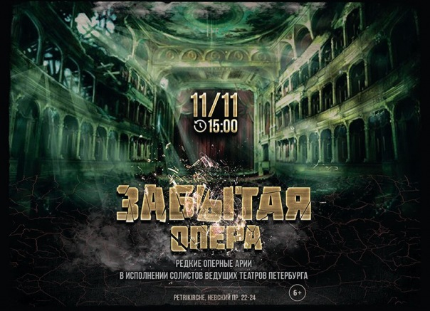 В самом сердце Петербурга исполнят редкие оперные арии