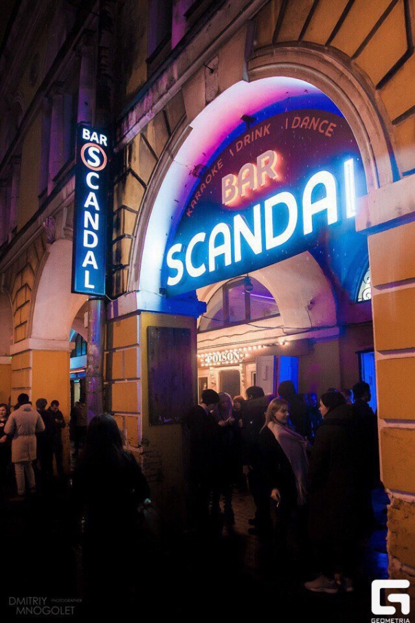 Выходные в SCANDAL BAR - ЛОМОНОСОВА 2