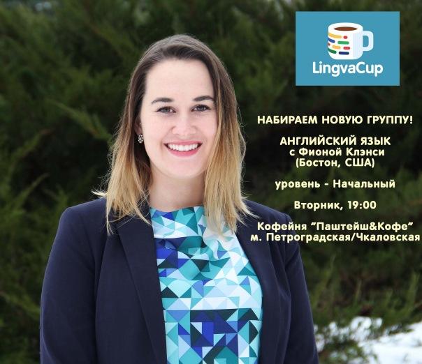 Учите английский с носителем в атмосфере уютной кофейни!