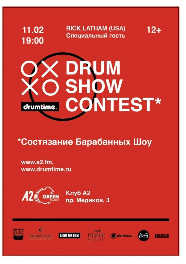 Состязание лучших барабанных шоу. Drum Show Contest