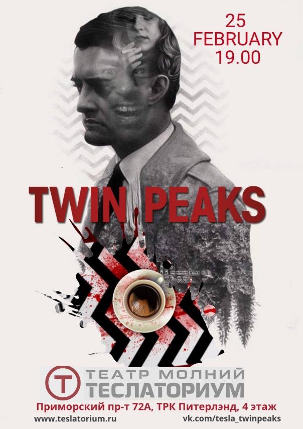 Премьера шоу Твин Пикс 25 февраля в Театре молний!