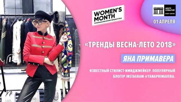Фестиваль Womens Month