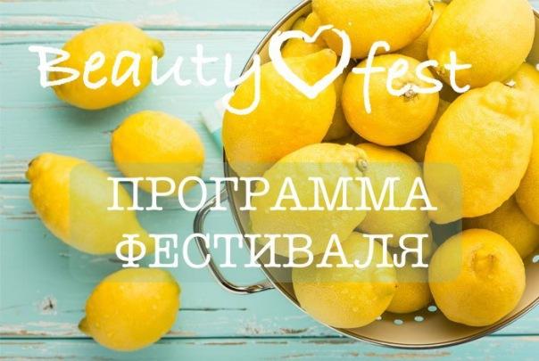 Фестиваль красоты и стройности