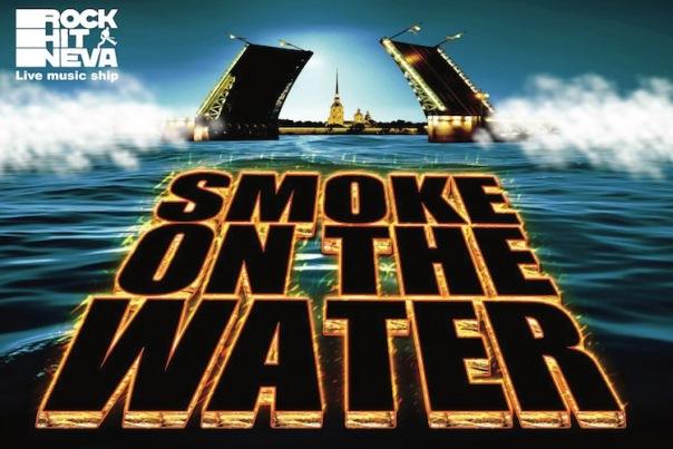 Дым над водой концерт в теплой кают-компании теплохода