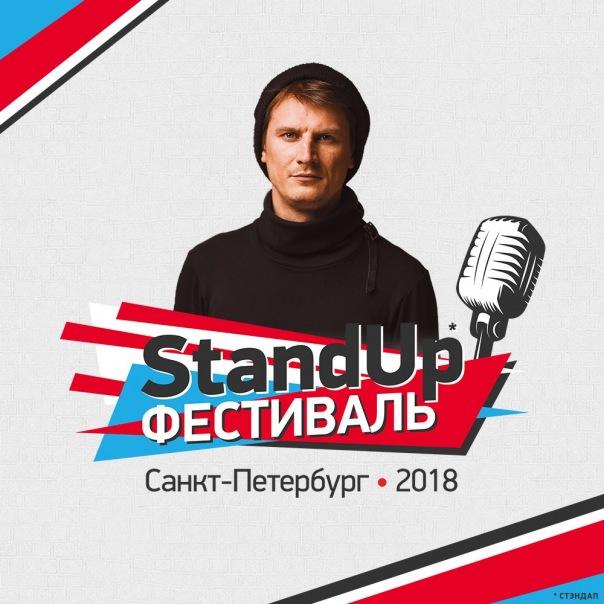 V StandUp Фестиваль. Антон Борисов. Сольный концерт.