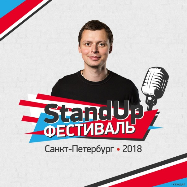 V StandUp Фестиваль. Виктор Комаров. Сольный концерт.