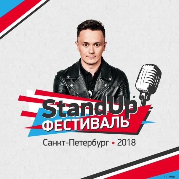 V StandUp Фестиваль. Илья Соболев. Сольный концерт.