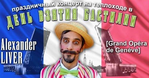 Александр Ливер - праздничный концерт на теплоходе.