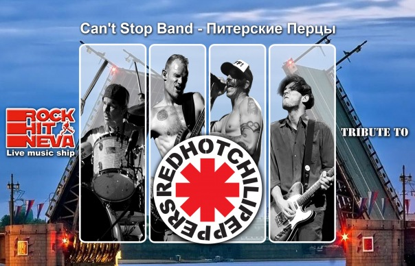 Red Hot Chili Peppers - tribute на теплоходе.