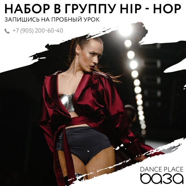 ОТКРЫТ НАБОР В ГРУППУ САШИ АМПЛИТУДЫ HIP-HOP