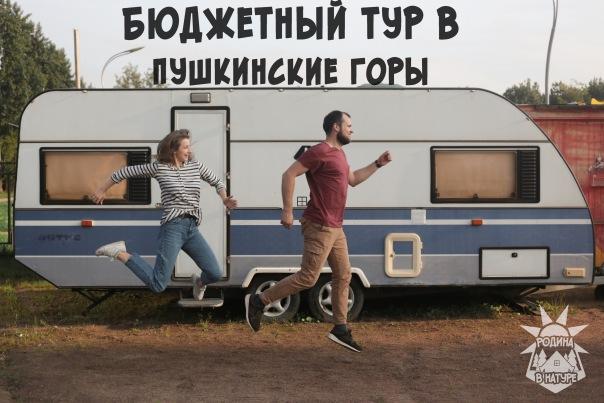 Бюджетный уикенд в Пушкинских Горах