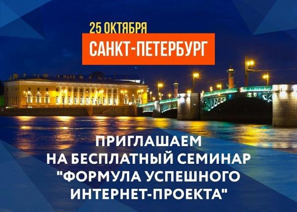 Бесплатный семинар «Формула успешного интернет-проекта» пройдет в Санкт-Петербурге