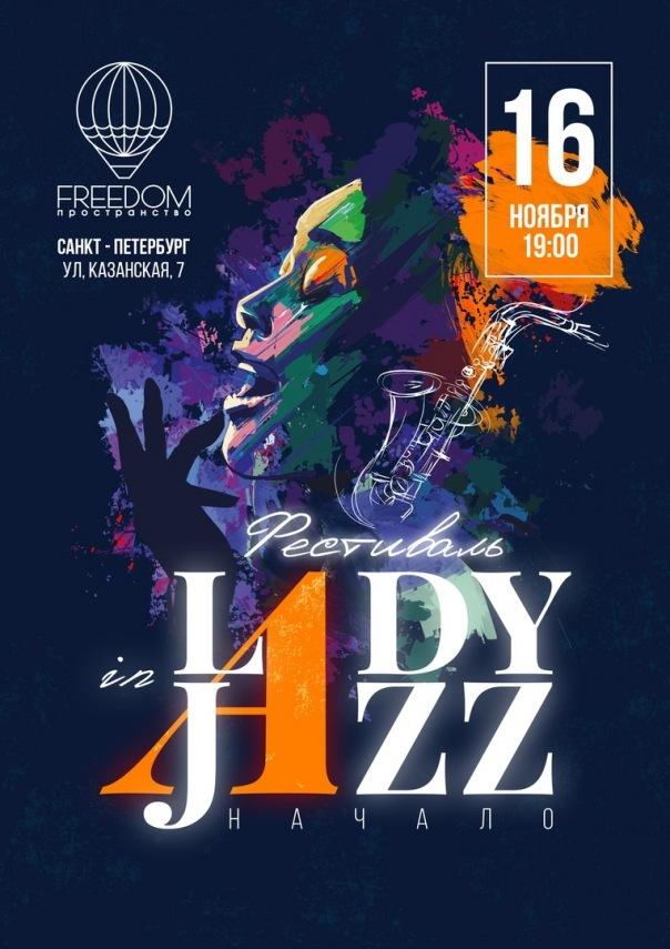 LADY IN JAZZ fest | 16 ноября | FREEDOM