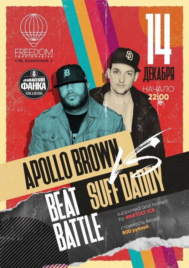 Битва двух тяжеловесов современного хип-хопа: Apollo Brown vs Suff Daddy!