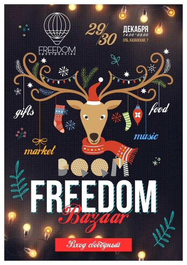 Новогодняя ярмарка | Boom FREEDOM Bazaar