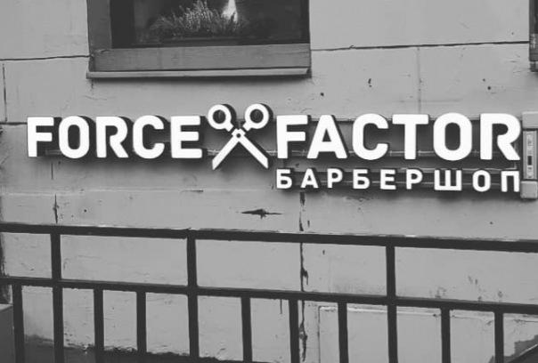 Барбершоп Force Factor в Санкт-Петербурге