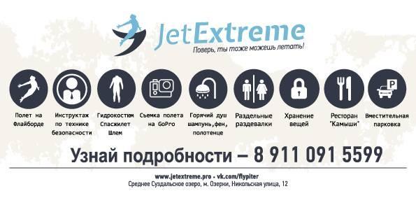 Прокат флайбордов в Петербурге