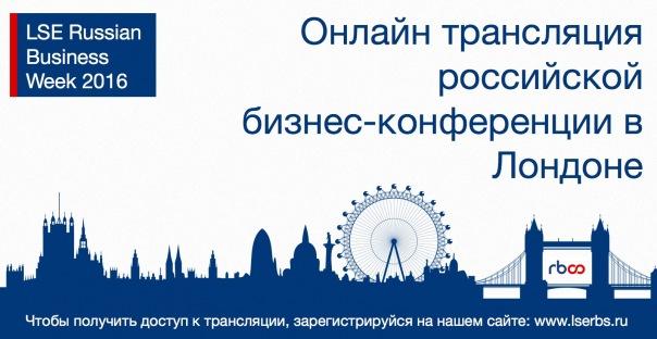 Конференция в Лондоне Russian Business Week 2016 для студентов российских вузов
