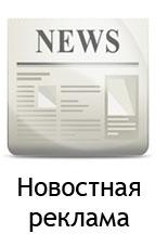 Новостная реклама