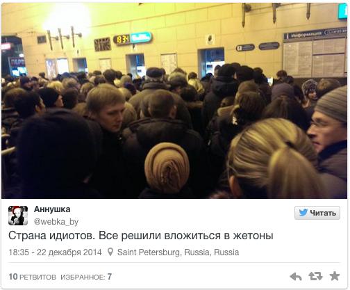 Как петербуржцы стоят в очередях за жетонами