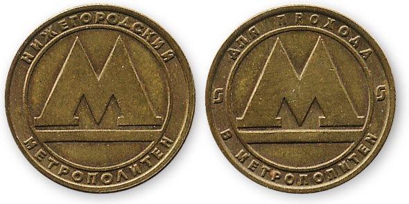В питерской подземке продают жетоны нижегородского метрополитена