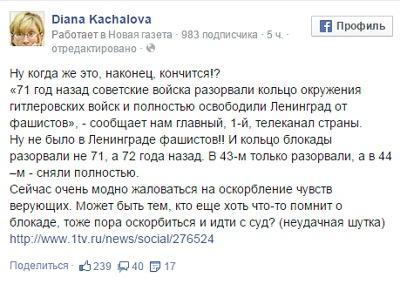Редактор Новой газеты в Петербурге рассказала об ошибках Первого канала