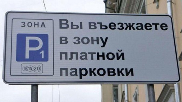Платная парковка попала под санкции