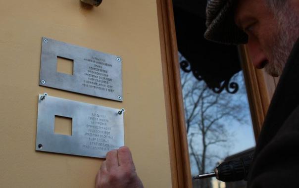 На домах Петербурга устанавливают таблички с именами жертв репрессий