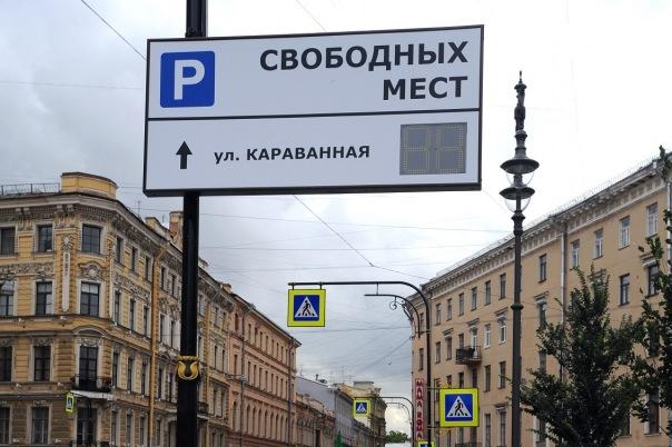 Пилотную зону платной парковки в Петербурге откроют в конце августа