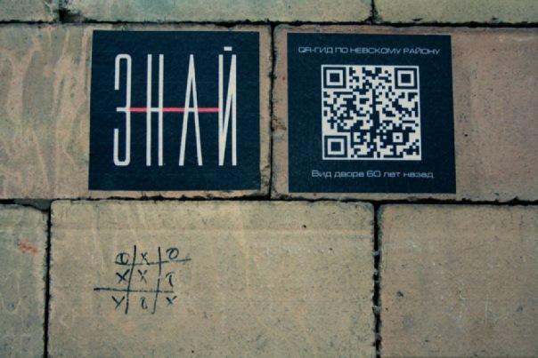 В Петербурге создали QR-гид, рассказывающий о малоизвестных достопримечательностях