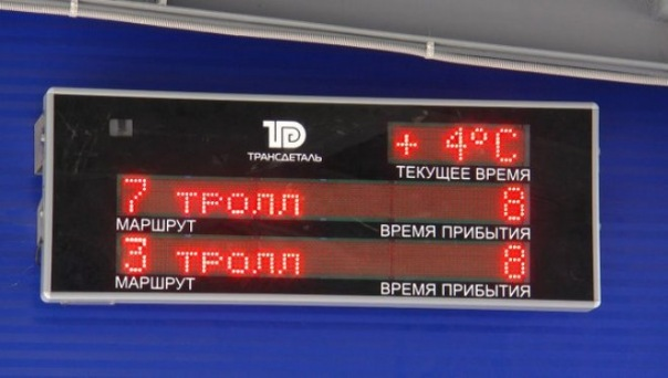 На остановках появятся табло с точным временем прибытия транспорта