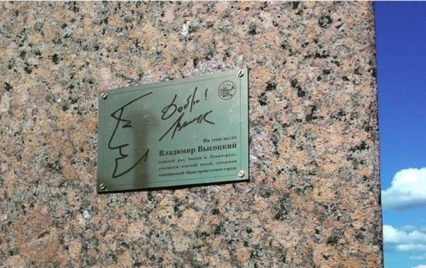Высоцкого увековечили в Северной столице