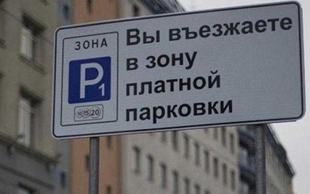 Платные парковки в центре Петербурга заработают 3 сентября