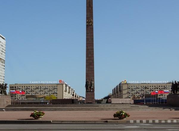 На площади Победы установили знак Город-герой Ленинград