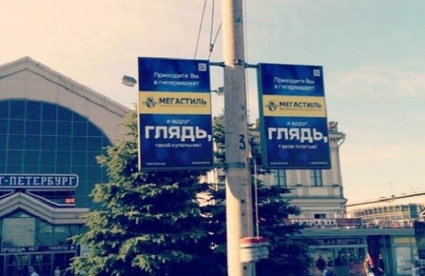 Жителей Петербурга возмутил рекламный плакат с надписью Глядь
