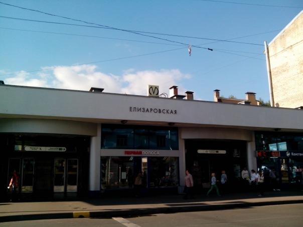 Закрытие станции Елизаровская перенесли на 8 февраля